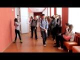 флеш-моб в школе